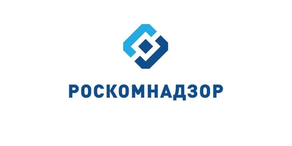 Roscomnadzor