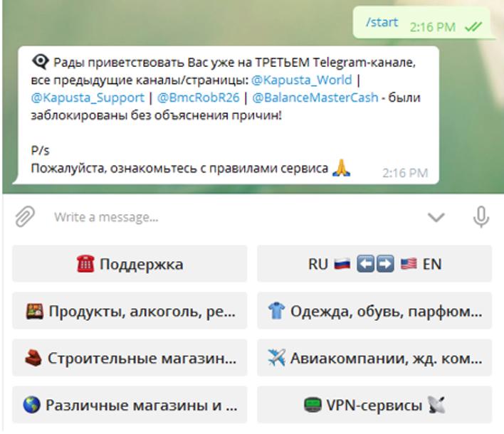 kapusta-telegram-bot-interface