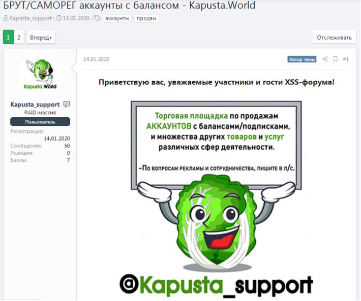 kapusta-thread-on-XSS